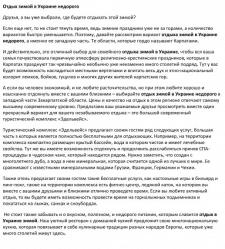Відпочинок зимою в Україні (рос. мова)