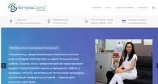Стоматологическая клиника.