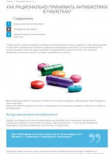 Медицина: Антибиотики 2