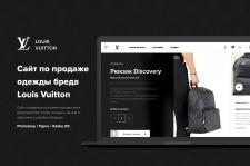 Сайт по продаже брендовой одежды Louis Vuitton