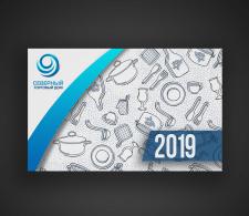 Обложка на календарь