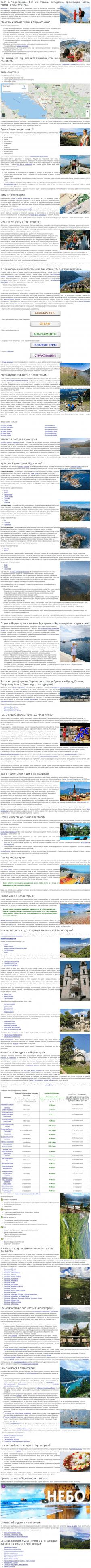 ТУРИЗМ | Все о Черногории