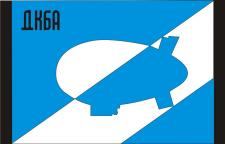 флаг  ДКБА 3