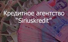 "Кредитное агентство ""Siriuskredit"""