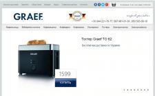 Наполнение интернет-магазина бренда Graef