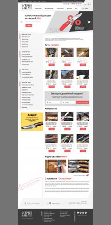 "Дизайн интернет магазина ""Острый нож"""