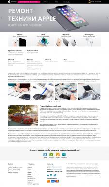 Сайт визитка сервисного центра