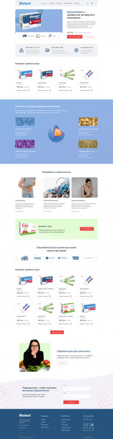 Дизайн интернет-магазина пробиотиков