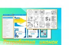 Разработка иконок для разделов сайта по темам