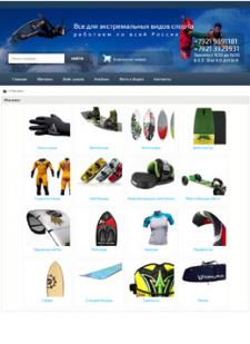 Интернет магазин Все для экстремальных видов спорт