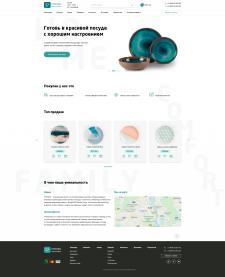 Дизайн для интернет магазина посуды