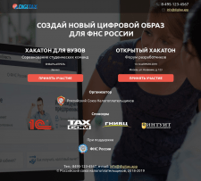 Дизайн и верстка сайта Digitax