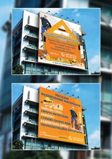 Баннер - Магазин строительных материалов