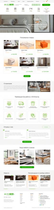 Интернет магазин, Ecomax