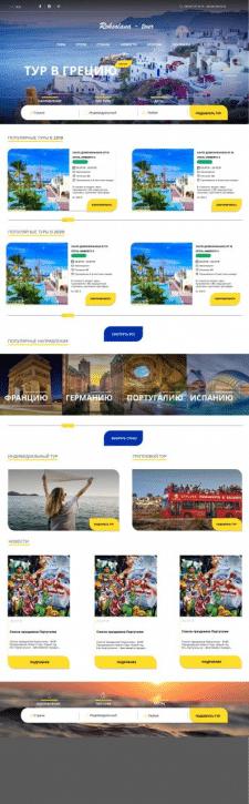 сайт для тур агенства