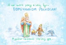 Лист св.Миколаю