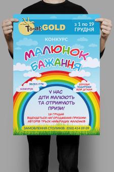 Плакат афиша конкурса детских рисунков