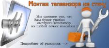 Монтаж телевизоров