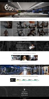 Сайт для элитного фитнес клуба Egoiste