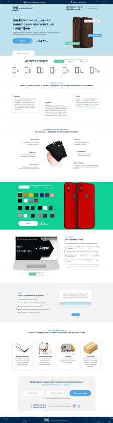 Дизайн сайта для стартапа