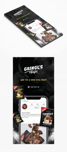 Флаер для сухариков Gringl's