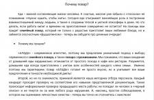 Seo-статья