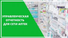 Управленческая отчетность для сети аптек