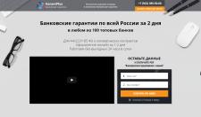 """Страница заявок банковские гарантии """"GarantPlus"""""""