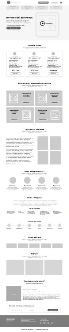 Прототип сайта корпоративного английского