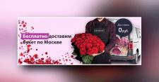 """Баннер для сайта """"ДОСТАВКА ЦВЕТОВ"""""""