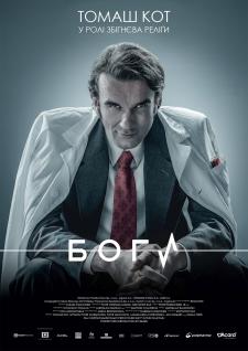 """Постер до фільму """"Боги / Bogowie (2014)"""""""