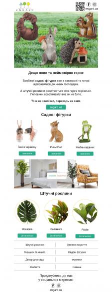 Письмо для интернет магазина декора