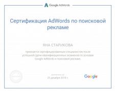 Сертифицированный специалист по Google AdWord