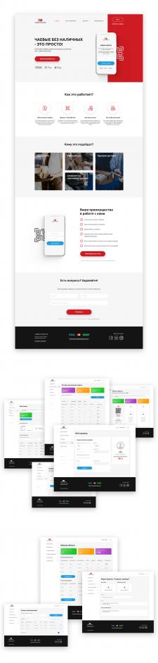 """Дизайн сайта """"Чаевые онлайн"""" + личные кабинеты"""