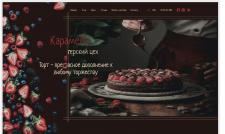 Редизайн сайта для кондитерского цеха Карамель