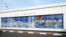 Брендирование автомойки Formula