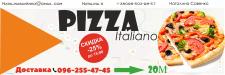 "Баннер ""PIZZA"""