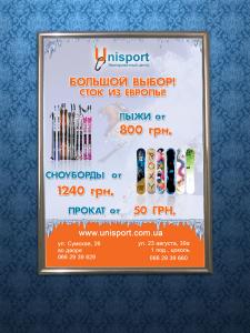 "Плакат формата А1 для компании ""Unisports"""