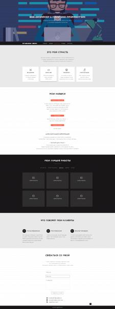 Cайт-портфолио веб-разработчика