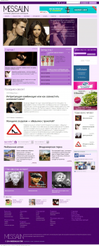 женский портал на Wordpress
