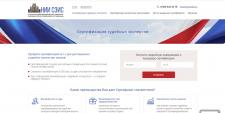 Сайт НИИ соц-эконом. исследований и сертификации