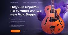 Сайт для школы игре на гитаре