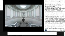 Призрак в доме князя Гагарина. Пост в ФБ