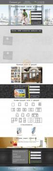 Сайт Домашний уют