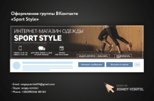 """Обложка для группы ВК """"Sport Style"""""""