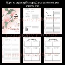 Верстка страниц/ создание Планера / psd jpg