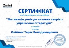 Шаблон сертифікату освітнього проекту