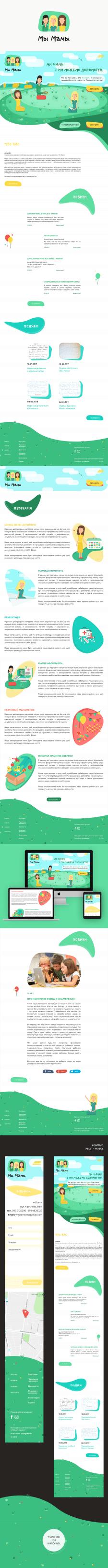 """Логотип, сайт, вектор и анимация для """"Мы Мамы"""""""