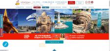 Чемодан.кз - веб-платформа для тур-агенств