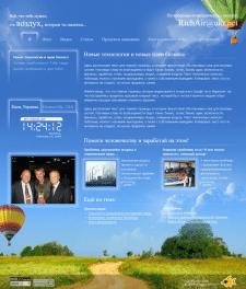 Новый сайт RichAir